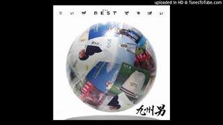 九州男 - 桜道 [album mix] [高音質] 九州男ファンが1人でも増えてくれ...