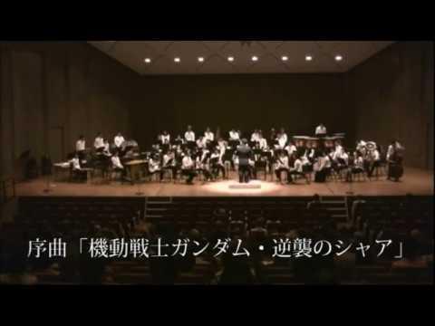「機動戦士ガンダム・逆襲のシャア」<Char's Counterattack Wind Ensemble>