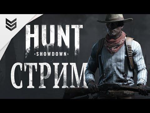 Вновь на охоту в Hunt: Showdown