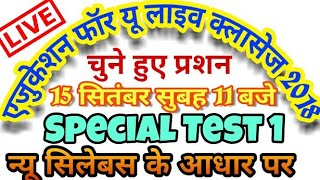 Bal Vikas selected 20 question for UPTET 2018 and CTET 2018