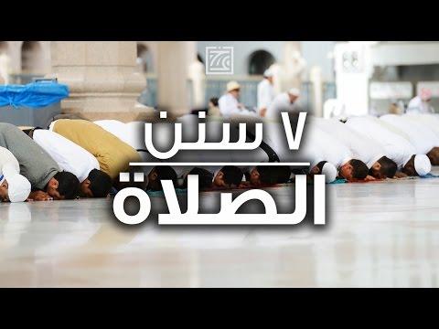 ٧ سنن الصلاه