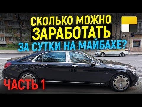 Вип, Люкс такси! Яндекс Ультима! Полная смена/Сколько можно заработать на майбахе!