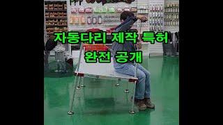 좌대 자동다리 특허 완전 공개
