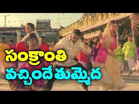 #Sankranthi Special Song - Sankranthi Vachinde Tummeda Song - 2019