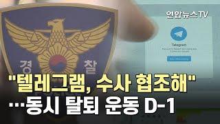"""""""텔레그램, 수사 협조해""""…동시 탈퇴 운동 D-1 / …"""