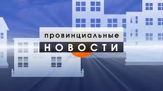 Провинциальные Новости 30 10 19