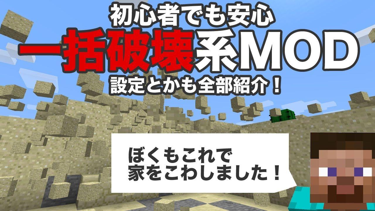 minecraft 一括 破壊 系 mod