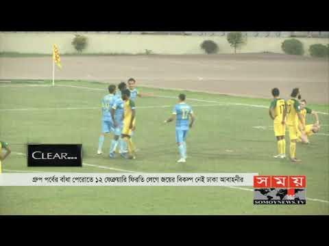 ঘরের মাঠে আবারও জয় বঞ্চিত ঢাকা আবাহনী   BD Football   Sportsa News