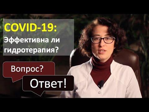 COVID-19: Эффективна ли гидротерапия? (ответ на вопрос)