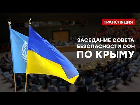 Заседание Совета Безопасности ООН по Крыму | LIVE