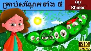 គ្រាប់សណ្តែកទាំង ៥ - រឿងនិទានខ្មែរ - រឿងនិទាន - 4K UHD - Khmer Fairy Tales