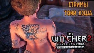 The Witcher 2: Assassins of Kings Enhanced Edition [5] Заговор, обрыгос, Бьянка...