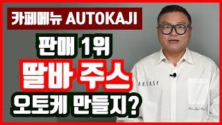 카페메뉴 AUTOKAJI_딸바 레시피_판매 1위 딸기바…