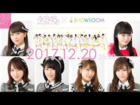 [1080pHD] 2017.12.20 AKB48 [ANN] (SHOWROOM) ラストアイドル出演