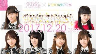 《リクエスト動画》 2017年12月20日(25:00~) 『AKB48のオールナイト...