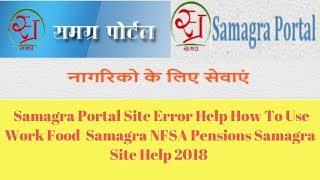 समग्रा पोर्टल साइट हेल्प Samagra Portal Site Error Help How To Use Work Food Samagra NFSA Pensions