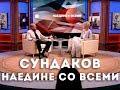 Наедине со всеми. Гость Виталий Сундаков. Эфир от 18.04.2016
