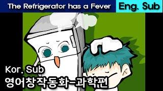 The Refrigerator has a Fever  …
