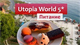 Utopia World Hotel 5 Турция питание всё включено обзор 2021