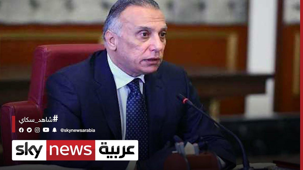 العراق..الكاظمي يؤكد بدء تطبيق خطة الإصلاح الاقتصادي  - نشر قبل 19 ساعة