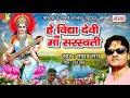 2019 का सबसे सुपरहिट सरस्वती वंदना गीत - हे विद्या देवी माँ सरस्वती - Maithili Saraswati Puja Songs