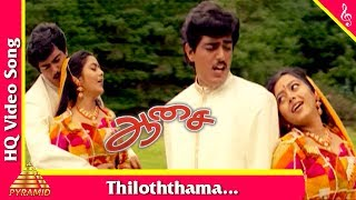 Thiloththama Video Song |Aasai Tamil Movie Songs |Ajith Kumar| Suvalakshmi|Pyramid Music