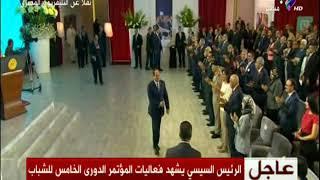 لحظة وصول الرئيس السيسي إلى مقر انعقاد المؤتمر الوطني للشباب