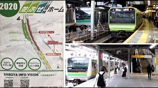 JR渋谷駅 山手線・埼京線ホーム並列化 初日