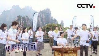 [中国新闻] 江西三清山:上演跨国版山巅音乐会 | CCTV中文国际
