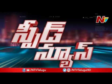 Speed News || Today''s Top News || Telugu News Highlights || NTV