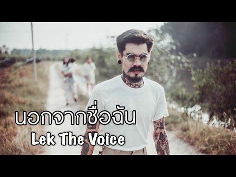 นอกจากชื่อฉัน - ActArt [cover by] Lek The Voice