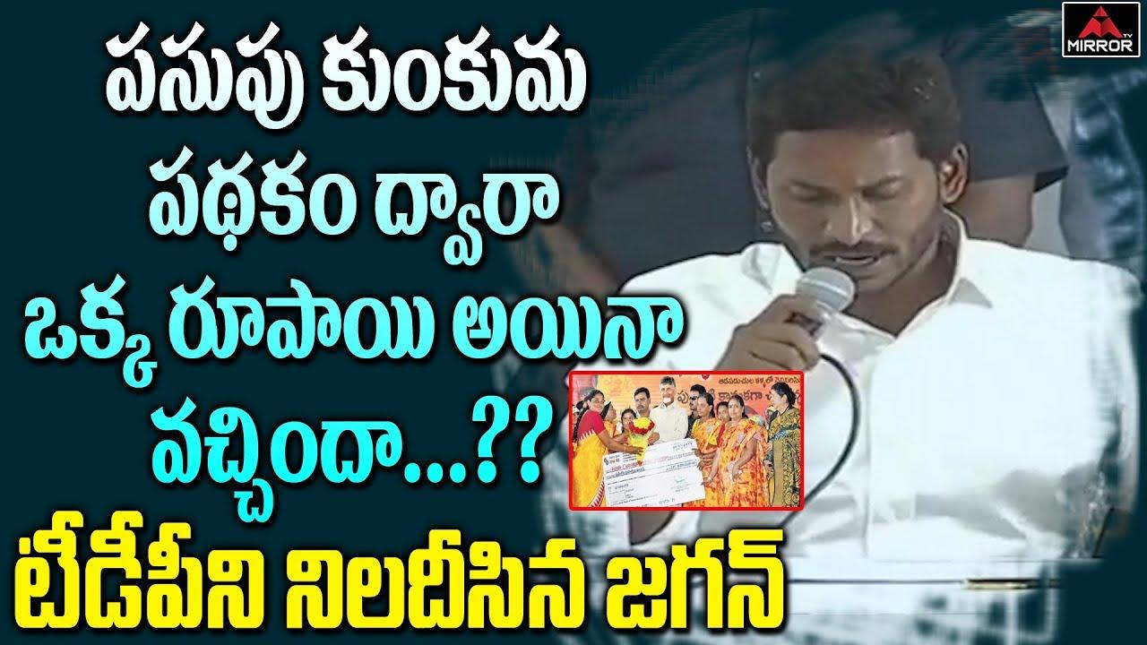 YS Jagan Explains about YSRCP Manifesto 2019 | Navaratnalu | AP Elections  2019 | Mirror TV