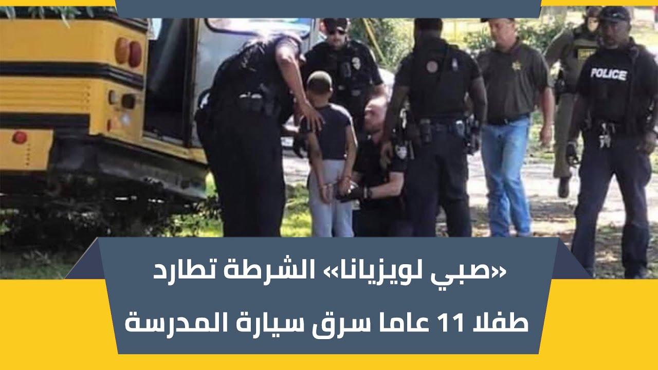 Download «صبي لويزيانا» الشرطة تطارد طفلا 11 عاما سرق سيارة المدرسة