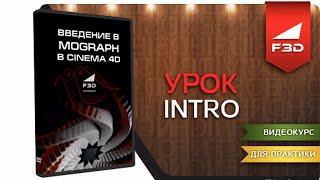 [F3D] Введение в MoGraph в Cinema 4D / 00