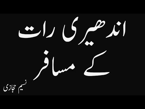 (34) Andheri Raat Ke Musafir, Urdu Novel, by Naseem Hijazi (Urdu Dastaan)  HINDI/URDU