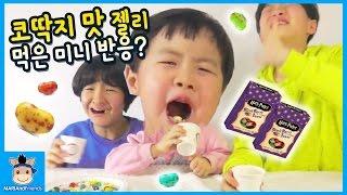 코딱지 맛 젤리 먹은 미니의 반응은? (표정주의 ㅋ) ♡ 해리포터 젤리빈 먹방 놀이 Harry Potter Jelly Challenge | 말이야와친구들 MariAndFriends