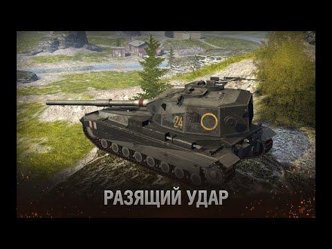 FV215b (183)   БАБАХА   Взял  МАСТЕРА    WoT Blitz  