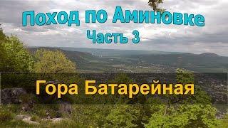 🌋 ПОХОД ПО АМИНОВКЕ #3. Гора Батарейная