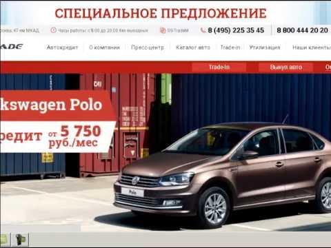 Как оформить автокредит на http://www.gs-trade.ru/  ?