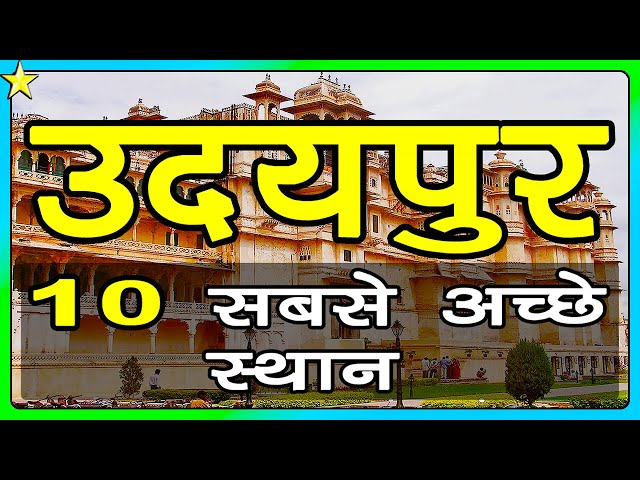 10 Best Places To Visit In UDAIPUR | ?????? ??? ????? ?? 10 ?????? ????? | Hindi Video | 10 ON 10