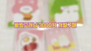 ❣빠씽고래님 3000원 개별구매❣