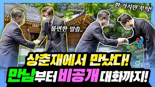 청와대 관계자 피셜! 문 대통령과 오세훈, 박형준 시장…
