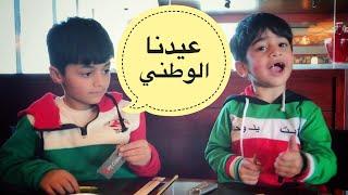 فلوق احتفالنا بالعيد الوطني في الكويت