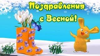 Поздравления с весной! Первый день весны настал! С этим всех хочу поздравить!