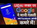 UIDAI Number in Contact List पर Google ने माफी मांगी, Facebook अब सुनेगा आपके TV की आवाज