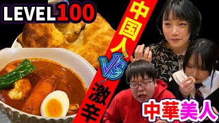 【激辛】テレビのリアクションは嘘!?中国人vs超激辛カレー【有吉ゼミ】