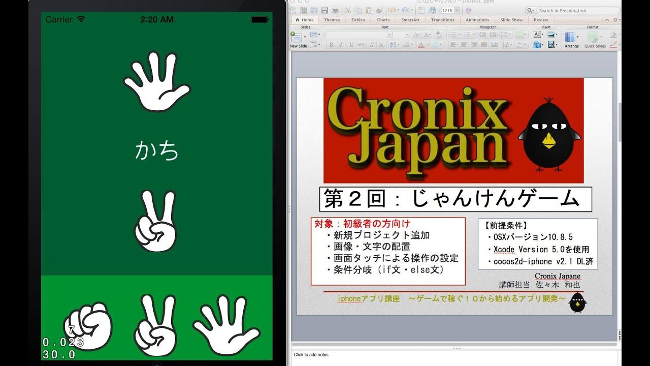 【iphoneアプリ開発】 じゃんけんゲーム作成(cocos2d)\u203b無料公開 HD版