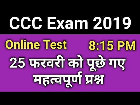 CCC Live Test of 25 February Questions | ccc exam preparation in hindi