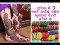 3 World Easy Mehndi Ideas With Bangle | Letest Mehndi Trick For Beginners | mehndi designs
