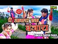 khortha new Superhit HD VIDEO 2018||Satish Das||Main Awara Ek Banjara||मे आवारा एक बनजारा